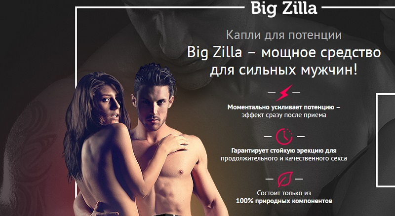 Как принимать капли Big Zilla чтобы был эффект?