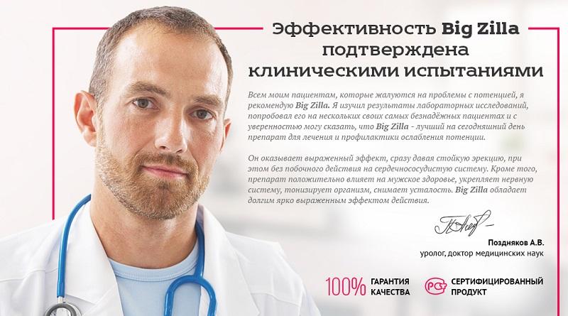 Отзыв врача о каплях для повышения потенции Big Zilla