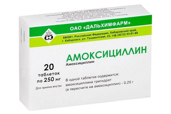 Амоксициллин 250 мг №20