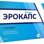 Таблетки Эрокапс для повышения потенции у мужчин без побочных эффектов
